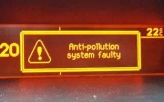 Faulty antipollution пежо 308